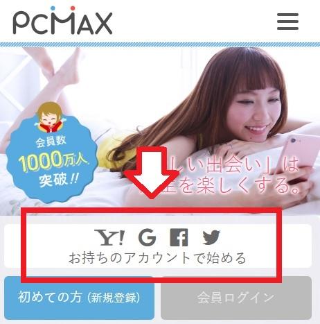 PCMAXのSNSログイン1